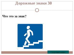 Правила дорожного движения-http://pddmaster.ru/pdd/pravila-dorozhnogo-dvizhen