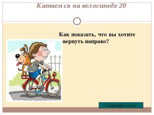 Катаемся на велосипеде 30 Как показать, что вы планируете остановиться? След