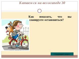 Катаемся на велосипеде 40 Как должны двигаться велосипедисты в колонне? Следу