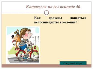 Катаемся на велосипеде 50 Перечислите действия велосипедиста, недопустимые н