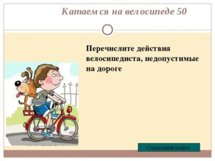 «Зебра» 10 Следующий вопрос http://www.pro-volgograd.com/n… А зачем светофор