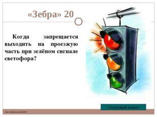 «Зебра» 40 Как вы поступите, если на светофоре уже желтый сигнал, а вы не усп