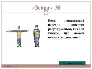 «Зебра» 50 Предположим, что нужно перейти дорогу, организованной колонной, вс