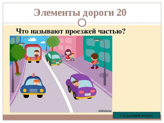 Элементы дороги 40 Следующий вопрос Что называют обочиной? http://rodnichok-k...
