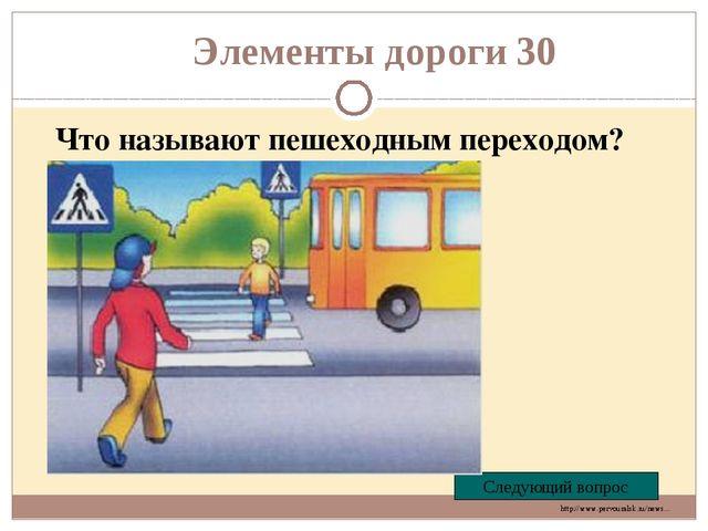 Элементы дороги 50 Что такое перекресток? Следующий вопрос http://www.proshko...