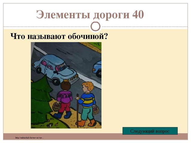 На остановке 10 Следующий вопрос http://lumpeny.com/comments/id Как правильно...