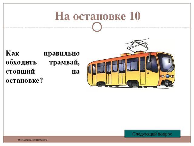 На остановке 30 Как правильно обходить, стоящий на остановке, троллейбус? Сле...
