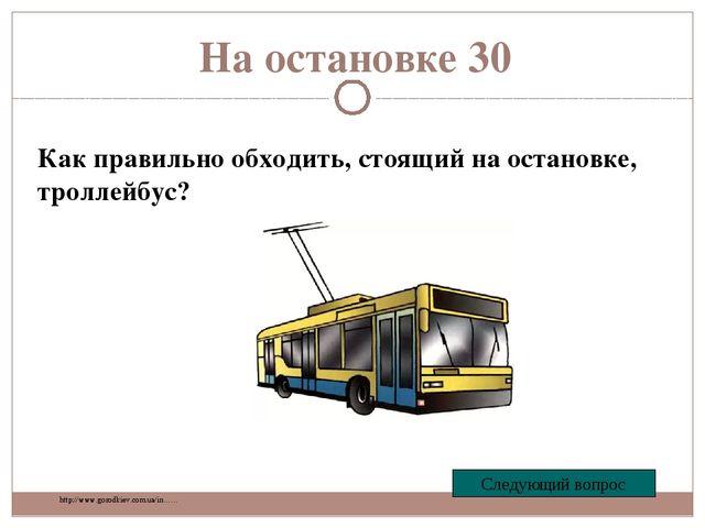 На остановке 50 Как узнать где расположена остановка того или иного обществен...