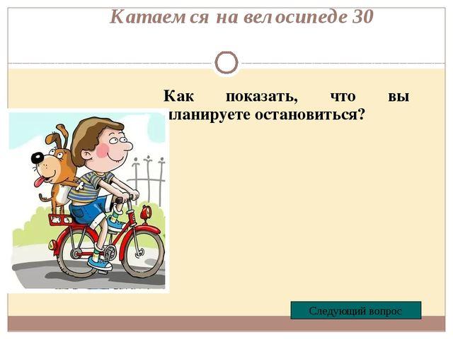 Катаемся на велосипеде 40 Как должны двигаться велосипедисты в колонне? Следу...