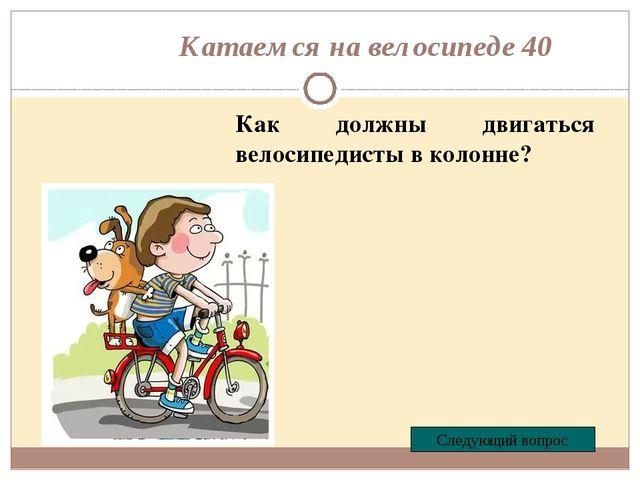 Катаемся на велосипеде 50 Перечислите действия велосипедиста, недопустимые н...
