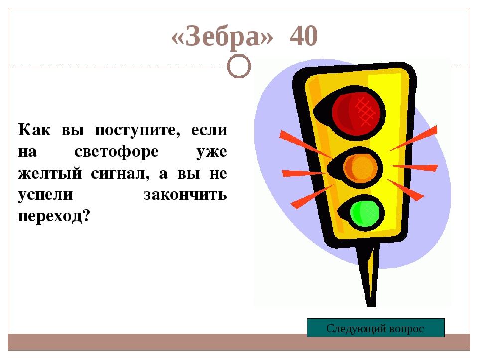 Элементы дороги 10 Что такое тротуар? Следующий вопрос blogs.privet.ru http:...