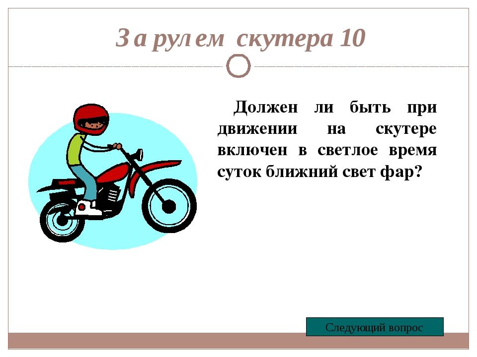 За рулем скутера 30 Где на проезжей части разрешено движение скутеров и мопед...