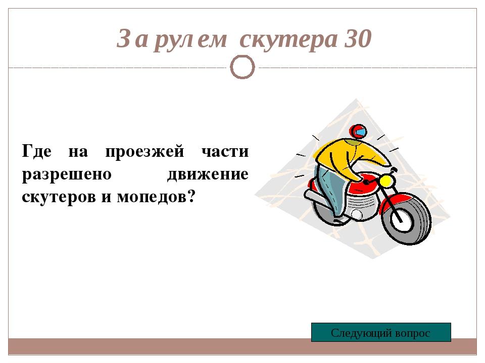 За рулем скутера 50 Что запрещается делать водителям скутеров и мопедов? Сле...