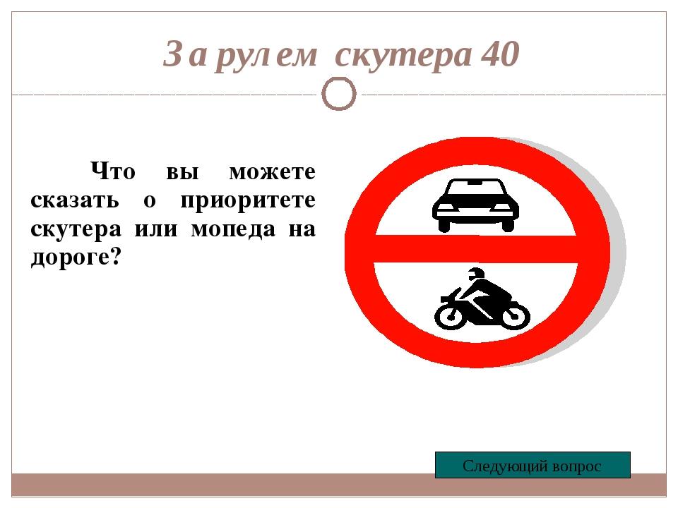 Дорожные знаки 10 Что это за знак? Следующий вопрос Пешеходный переход