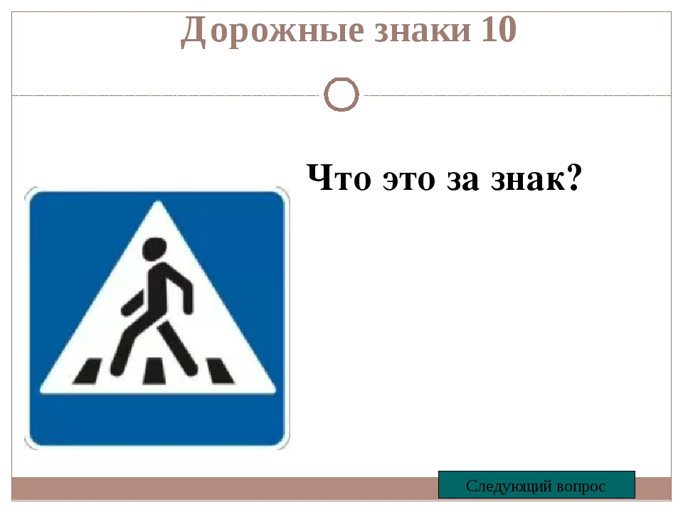 Дорожные знаки 40 Следующий вопрос Что это за знаки? 1 2 1. «Движение на вело...