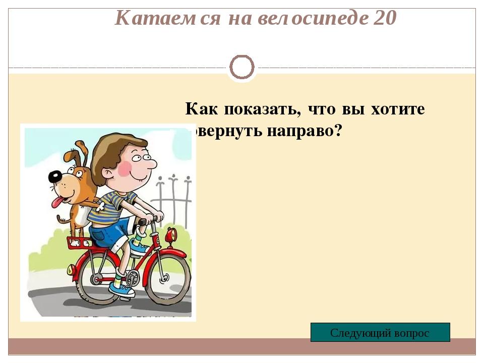 Катаемся на велосипеде 30 Как показать, что вы планируете остановиться? След...