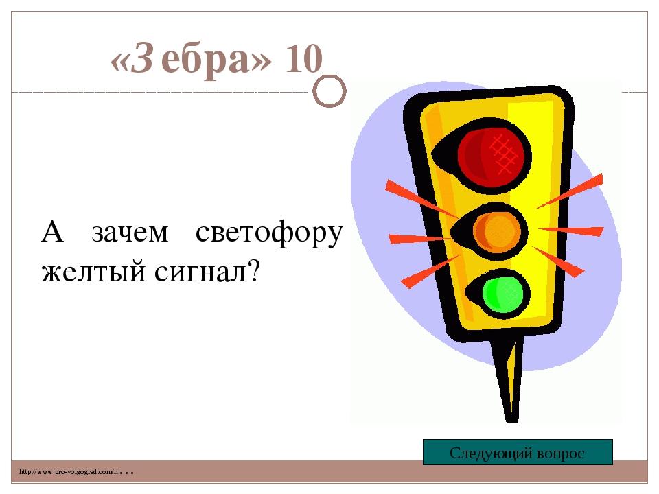 «Зебра» 30 Если пешеходный переход является регулируемым, как мы узнаем, что...