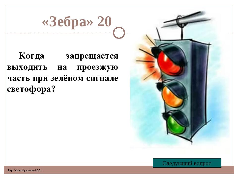 «Зебра» 40 Как вы поступите, если на светофоре уже желтый сигнал, а вы не усп...