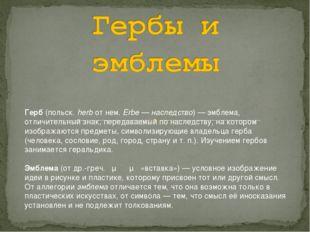 Герб(польск.herbотнем.Erbe—наследство)—эмблема, отличительныйзнак,