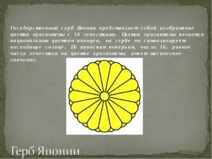 Государственный герб Японии представляет собой изображение цветка хризантемы