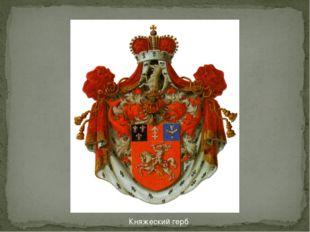 Княжеский герб