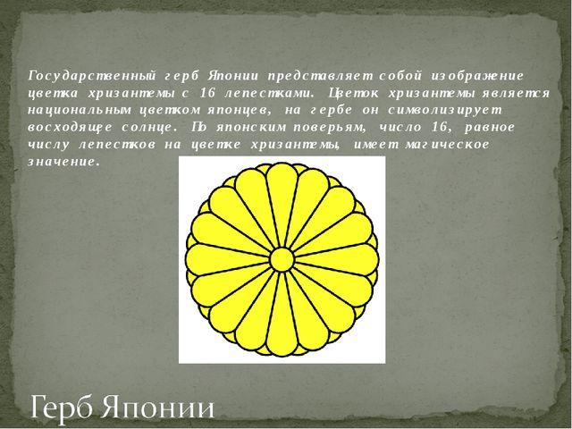 Государственный герб Японии представляет собой изображение цветка хризантемы...