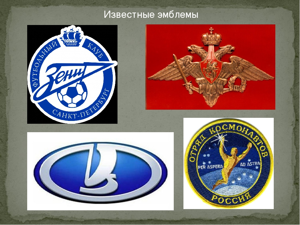 Известные эмблемы