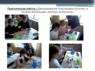 Практическая работа «Декорирование пластиковых бутылок в технике аппликация,