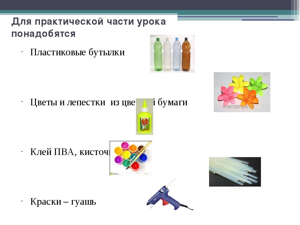 Для практической части урока понадобятся Пластиковые бутылки Цветы и лепестки...