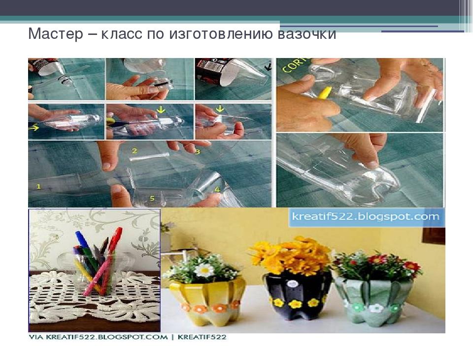 Мастер – класс по изготовлению вазочки