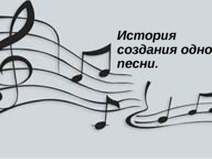История создания одной песни.