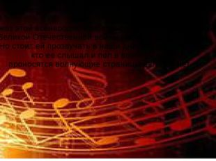 Сюжет этой всенародно известной, любимой песни времен Великой Отечественной