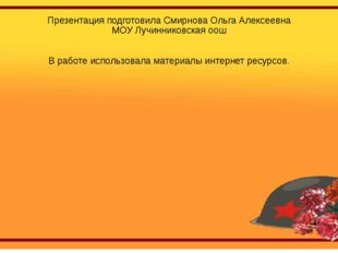 Презентация подготовила Смирнова Ольга Алексеевна МОУ Лучинниковская оош В ра