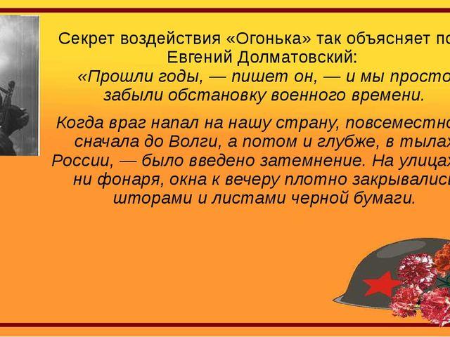 Секрет воздействия «Огонька» так объясняет поэт Евгений Долматовский: «Прошли...