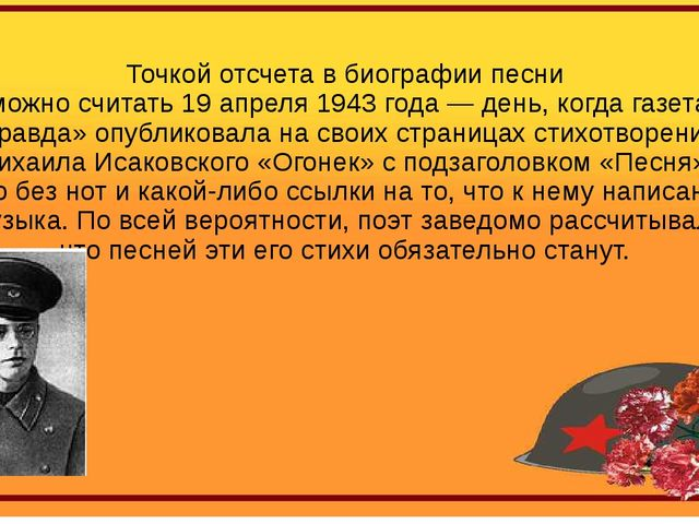 Точкой отсчета в биографии песни можно считать 19 апреля 1943 года — день, ко...