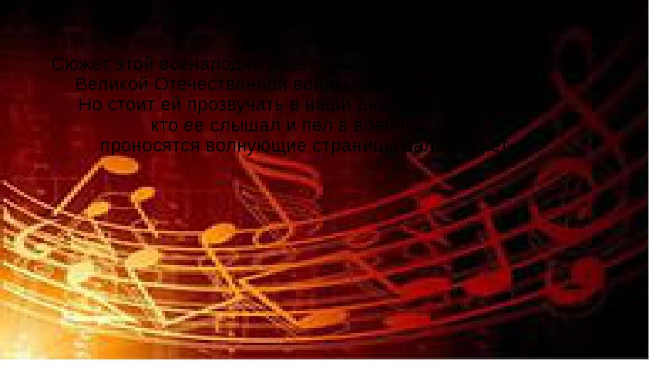 Сюжет этой всенародно известной, любимой песни времен Великой Отечественной...