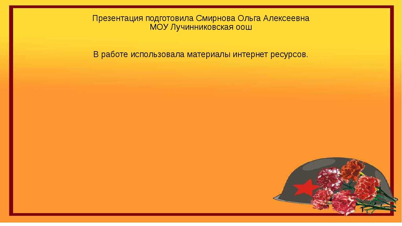 Презентация подготовила Смирнова Ольга Алексеевна МОУ Лучинниковская оош В ра...