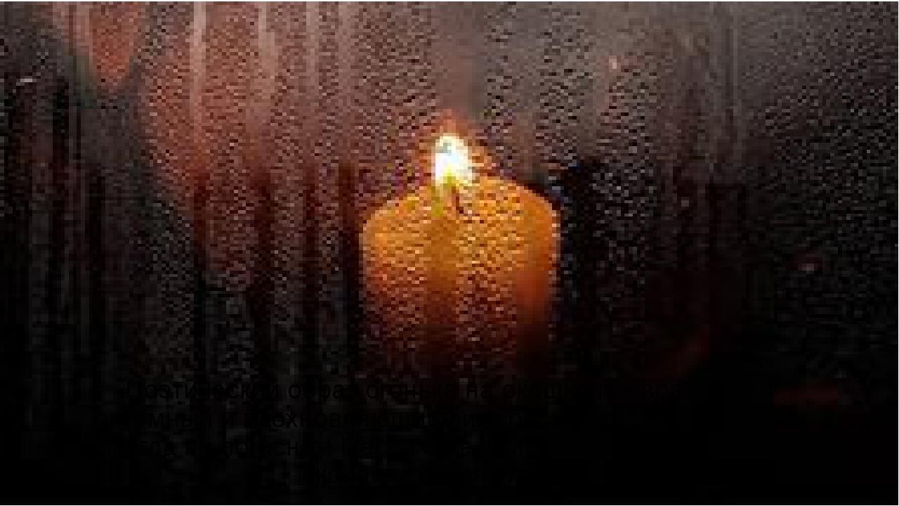 Поэтический образ огонька на окошке превратился в огромный и вдохновляющий си...