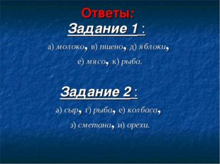 Ответы: Задание 1 : а) молоко, в) пшено, д) яблоки, е) мясо, к) рыба. Задание
