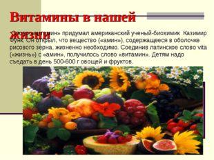 Витамины в нашей жизни Слово «витамин» придумал американский ученый-биохимик