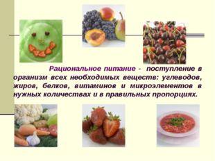 Рациональное питание - поступление в организм всех необходимых веществ: угле
