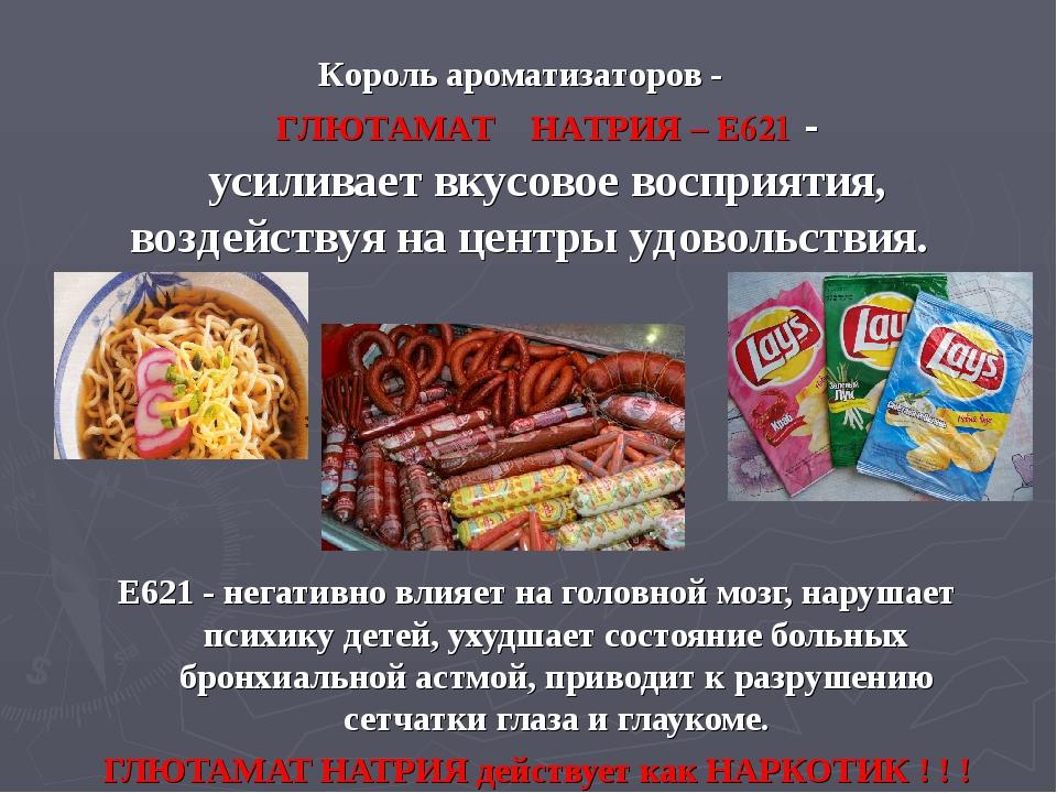 Король ароматизаторов - ГЛЮТАМАТ НАТРИЯ – Е621 - усиливает вкусовое восприят...