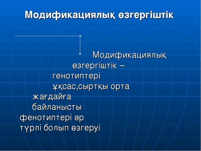 Модификациялық өзгергіштік  Модификациялық өзгергіштік – г...
