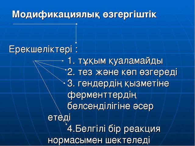 Модификациялық өзгергіштік Ерекшеліктері : 1. тұқым қуаламайды 2. тез ж...