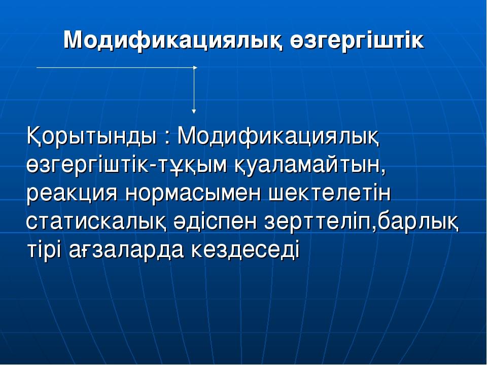 Модификациялық өзгергіштік Қорытынды : Модификациялық өзгергіштік-тұқым қуала...