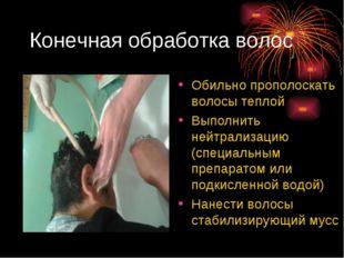 Конечная обработка волос Обильно прополоскать волосы теплой Выполнить нейтрал