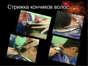Стрижка кончиков волос