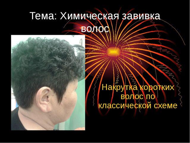Тема: Химическая завивка волос Накрутка коротких волос по классической схеме