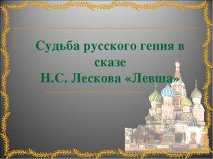 Судьба русского гения в сказе Н.С. Лескова «Левша»