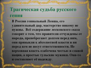 Трагическая судьба русского гения В России гениальный Левша, его удивительный